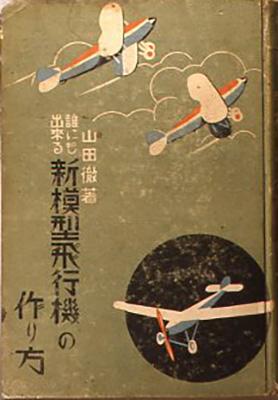 『誰にも出来る新模型飛行機の作り方』 山田徹 201ページ 大文館書店 昭和8年