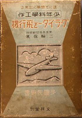 『グライダーと飛行機(少年科学工作)』 三輪保 177ページ 文祥堂 昭和16年