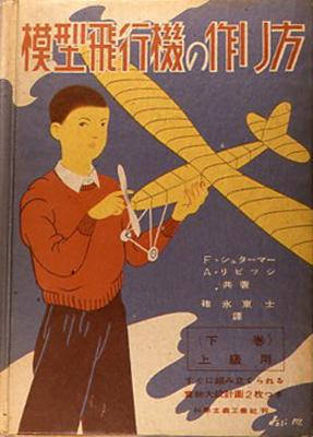 『模型飛行機の作り方』 F・シュターマー、A・リピッシ 碓氷東士訳 207ページ 科学主義工業社 昭和17年