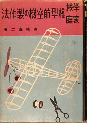 『学校家庭模型航空機の製作法』 高橋直二 224ページ 元宇館 昭和16年