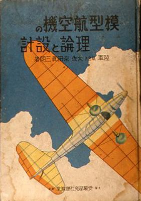 『模型航空機の理論と設計』 柴田眞三朗 124ページ 受験研究社増進堂 昭和16年
