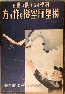 『科学する子供の為の模型航空機の作り方』 一柳直良 263ページ 立命館出版部 昭和17年