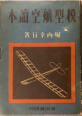 『模型航空読本』 堀内幸行 161ページ 前田書房 昭和17年