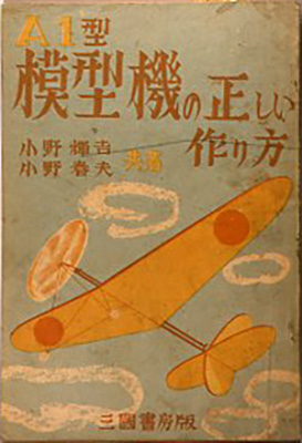 『A1型模型機の正しい作り方』 小野揮吉、小野春夫 56ページ 三國書房 昭和17年