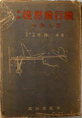 『基本的な模型飛行機に作り方』 高橋直二、西田利明 264ページ 東港書店 昭和19年