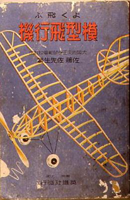 『よく飛ぶ模型飛行機』 佐藤佐 207ページ 英進社 昭和18年