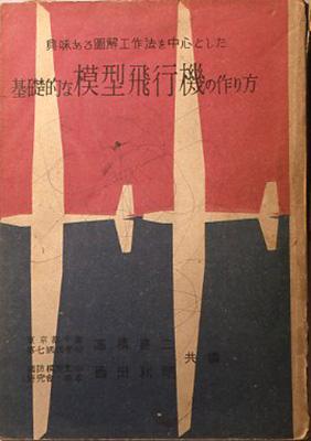 『図解模型飛行機の作り方』  竹内渉 300ページ 高山書院 昭和18年