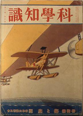 『科學知識』 464ページ 科学知識普及會 第10巻第4号 昭和5年4月