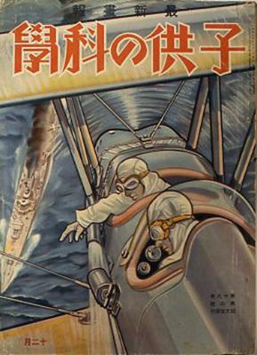 『子供の科學』 誠文堂 第18巻第6号 昭和8年12月