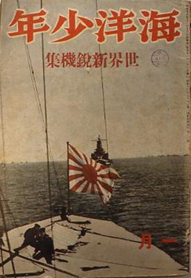 『海洋少年』 80ページ 海と空社 第20号 昭和16年1月