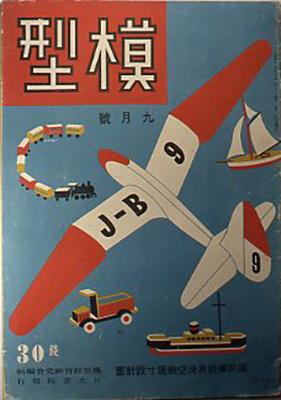 『模型』 26ページ 日光書院 第1巻第3号 昭和16年9月