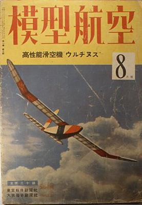 『模型航空』 72ページ 東京日日新聞 第1巻第3号 昭和17年8月