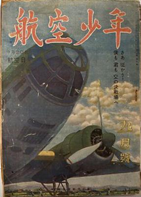 『航空少年』 70ページ 誠文堂新光社 第20巻第9号 昭和18年9月