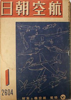 『航空朝日』 88ページ 朝日新聞社 第5巻第1号 昭和19年1月