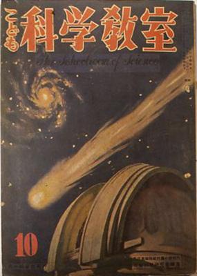 『こども科学教室』 32ページ 第一科学社 第2巻第9号 昭和23年10月