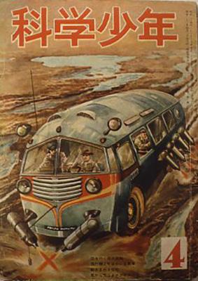 『科学少年』 32ページ 実業之日本社 第3巻第3号 昭和24年4月