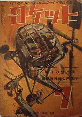 『ロケット』 58ページ 少年文化社 第5巻第7号 昭和25年7月