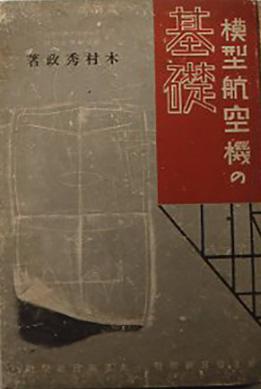 『模型飛行機の基礎』 木村秀政 104ページ 東京日日新聞社 昭和16年 ページ数こそ少なくとも、ゴム動力とプロペラのピッチに至るまで具体的な設計公式などを用いて説明が加えられている
