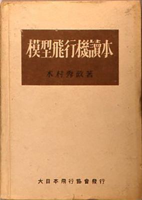 『模型飛行機讀本』 木村秀政 201ページ 大日本飛行協会 昭和18年 本来専門的な部分が平易にわかりやすく書かれている。雑誌『模型航空』に連載したものに加筆し、まとめたものである。戦時中の著作であるにもかかわらず、少しも自由さを失わずにいる