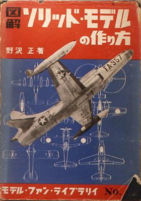 『図説ソリッド・モデルの作り方』 野沢正 105ページ モデル・ファン・ライブラリ刊行会 昭和28年 この著者も航空機に関する多くの著作があり、昭和43-45年ころ雑誌『モデルアート』の編集人でもあった