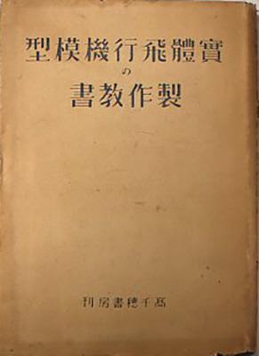 『実體飛行機模型の製作競書』 白木克良 187ページ 高千穂書房 昭和19年