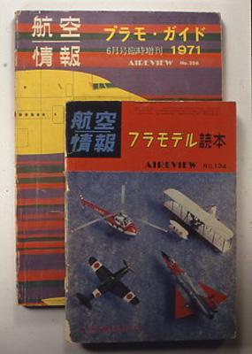 『プラモガイド』 酣燈社 『航空情報』の別冊『プラモデル読本』として昭和36年に出版され、以後40年より『プラモガイド』として毎年出版され、45年にB5判となり、49年まで15冊刊行された