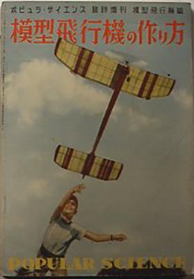 『ポピュラー・サイエンス』はアメリカの雑誌で、日本語版は当時ワールド・サイエンス社が出していた。この『模型飛行機の作り方』という臨時増刊号は昭和24年から内容の異なったものが数冊出版されたが、その号も図、写真ともに多数あり、わかりやすく、また記事も充実していた