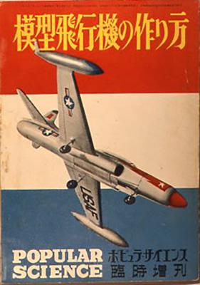 『ポピュラー・サイエンス 模型飛行機の作り方』