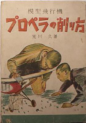 『模型飛行機プロペラの削り方』 荒川久 100ページ 彰考書院創立事務所 昭和19年 プロペラを木から削り出すことのみについて書かれている日本では珍しい本。内容は充実していて、工作に興味を持った者ならだれでも惹かれる。プロペラの原理から始まり、そのピッチの計算式から、加工、仕上げまで、多数の図によって著されている