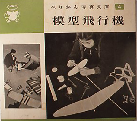 『模型飛行機』(ぺりかん文庫4) 平凡社ぺりかん写真文庫編集部編 58ページ  昭和32年 薄く小さな本であっても多数の図と写真によって効果的に模型飛行機を紹介している