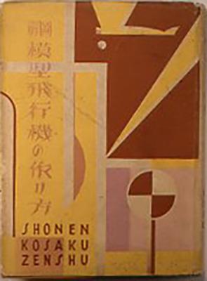 『図解模型飛行機の作り方』 長沼恭一、秋間保郎 153ページ 資文堂書店 昭和5年 誠文堂『少年技師ハンドブック』のように出版された少年工作書の一冊。ちょうどハガキくらいの小さな本だが上製本でわくわくさせる