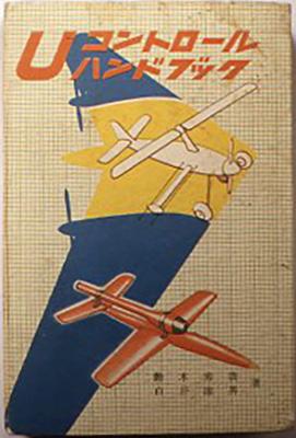 『Uコントロールハンドブック』 鈴木秀哉、臼井達男 266ページ 誠文堂新光社 昭和26年 戦後になってアメリカからもたらされたUコントロールライン飛行の模型について、単項目で著された初めての本ではないだろうか