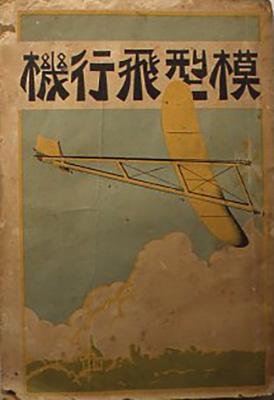 『模型飛行機』 安田丈一 77ページ 安田飛行機部 大正9年 それまで専門的で高価だった模型飛行機について少年向けに出版されはじめた頃の本。小さな本であるのに内容は充実している