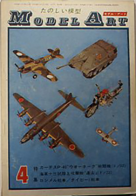 『モデルアート』 モデルアート社  日本において飛行機のプラモデルを多く取り上げる専門誌として最も歴史を持っている雑誌。創刊は昭和43年で現在ももちろん続刊中である。この雑誌に思い入れのある人も多いだろう