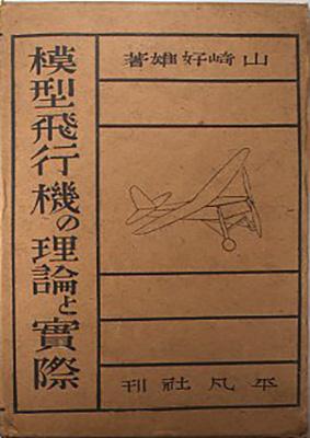 『模型飛行機の理論と実際』 山崎好雄 411ページ 平凡社 昭和16年