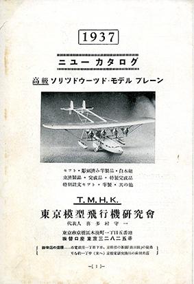 『木製モデルプレーンのニューカタログ』  東京模型飛行機研究會 昭和12年 世界各国の戦闘機の1/50のキット、完成品、注文品などを扱っていた