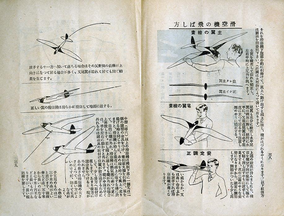 『模型飛行機の組立方』 帝國児童航空教育協會