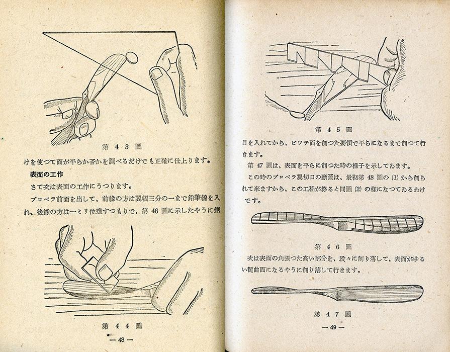 『模型飛行機プロペラの削り方』内容の一部