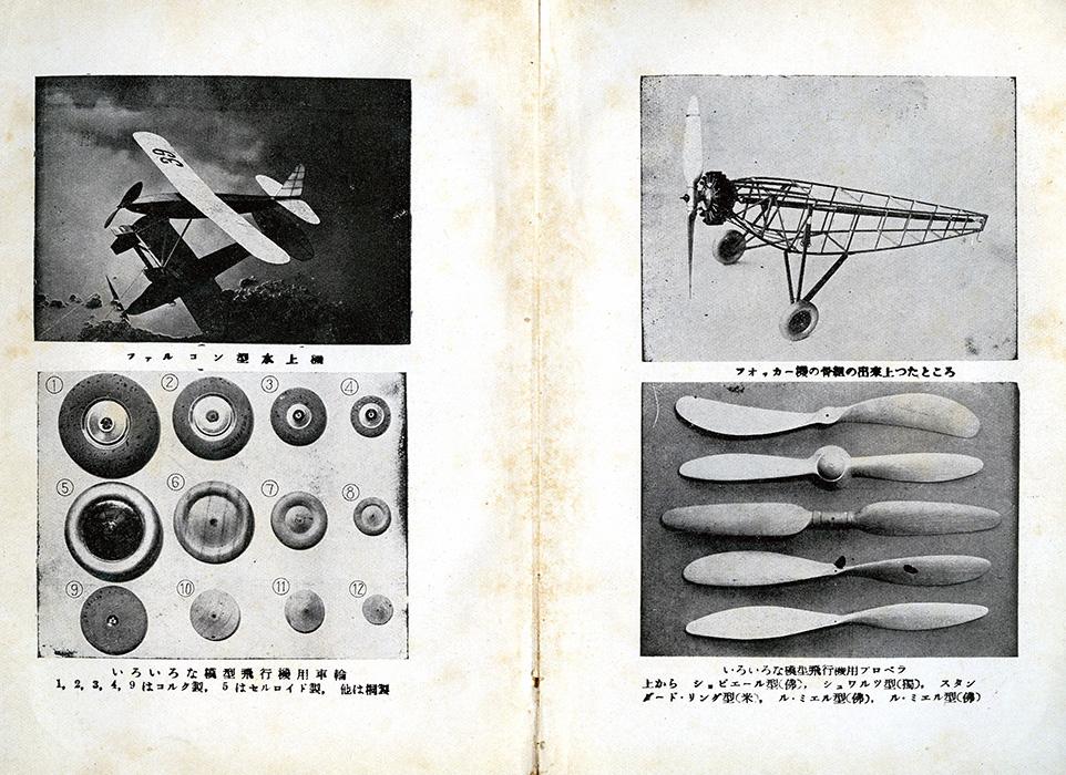 『模型飛行機の設計と作り方』(模型製作ニューハンドブック第七編)内容の一部