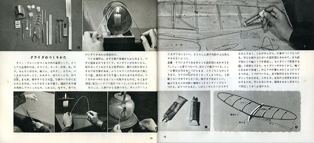 『模型飛行機』(ぺりかん文庫4)内容の一部