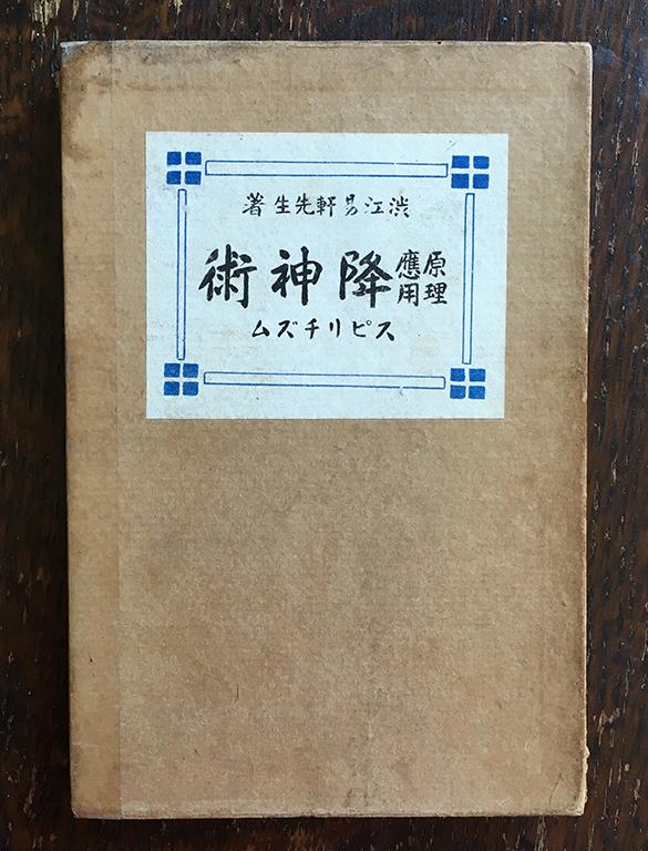 「原理応用 降神術-スピリチュアリズム-」 渋江易軒著、大学館、35銭(大正5年当時)