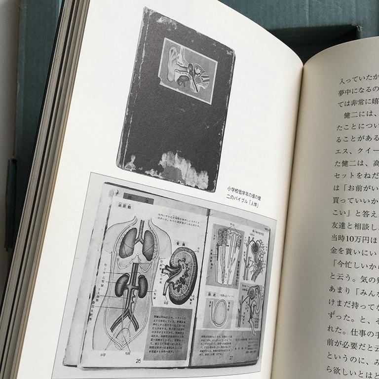 展覧会図録[紫の安息-ASTEROID ATARAXIA]の中で小林健二のバックグラウンドが紹介されている。