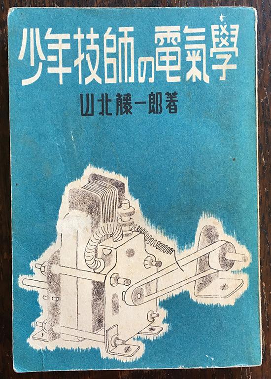 「少年技師の電気学」(科学教材社、山北藤一郎著)
