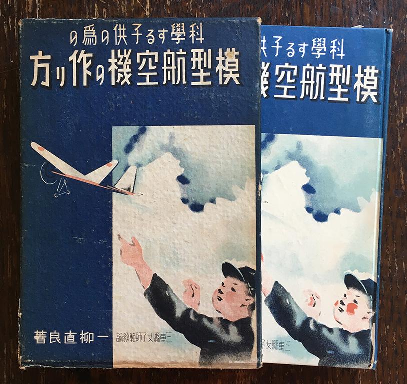 「科学する子供の為の模型航空機の作り方」(立命館、一柳直良著)