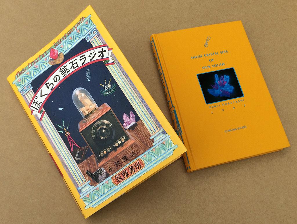 小林健二「僕らの鉱石ラジオ」出版:筑摩書房