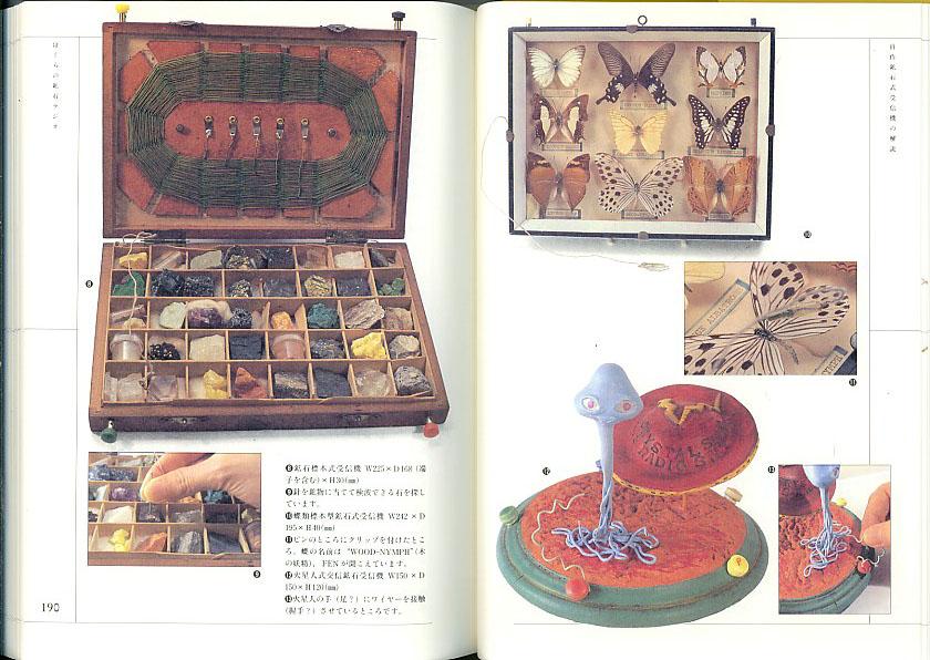 小林健二「ぼくらの鉱石ラジオ」出版:筑摩書房