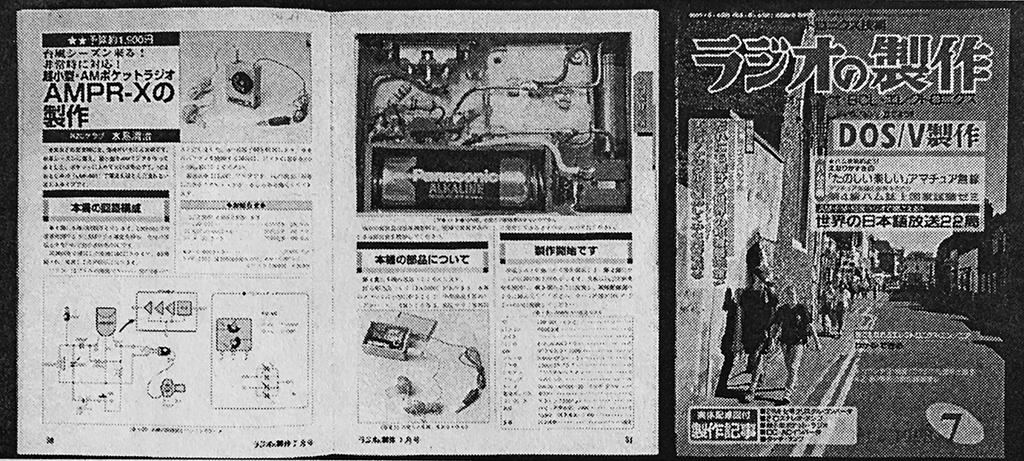 「ラジオの製作」1998年7月号