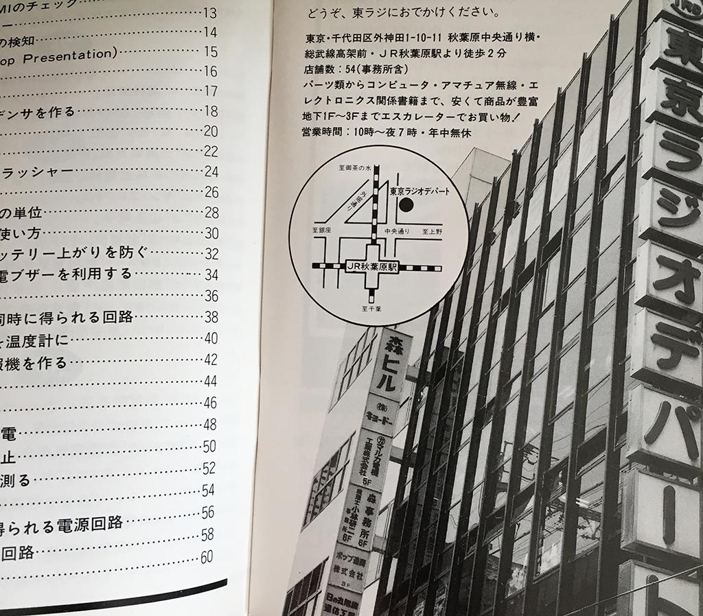 東京秋葉原ラジオデパートのショップガイド、1994年のもので、CQ出版社が出している。この建物の中に電子部品を扱うブースがひしめいている。