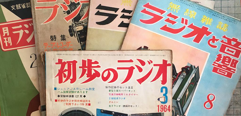 昭和20年代の頃には「ラジオ」とつくタイトルの雑誌が、いろいろ出版された。