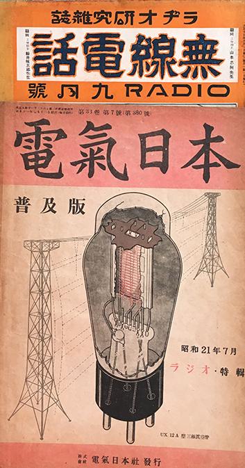 大正時代の電気の雑誌。鉱石ラジオに関する記事もあり、「ぼくらの鉱石ラジオ(筑摩書房)」を書くにあたって、古書店巡りに明け暮れた頃、何冊か昔の本や雑誌に巡り会えた。そのうちの二冊の雑誌。